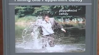 「박하사탕」 촬영지(Filming Location of Peppermint Candy)