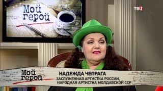 Download Надежда Чепрага. Мой герой Mp3 and Videos