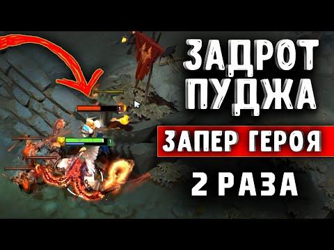 ЗАДРОТ ПУДЖА В ИГРЕ ДОТА 2 - PUDGE CHEATER DOTA 2