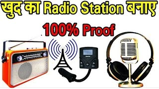 अपना Radio Station बनाओ Only 250Rs में !