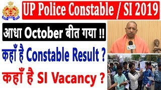 Latest News : UP Police Constable Result 2019   UP Police SI Vacancy 2019   Constable Result News