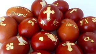 Как Покрасить Яйца на Пасху))) Очень легкий и простой способ))