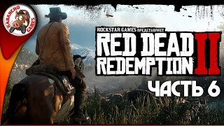 СТРИМ #1 ● Red Dead Redemption 2 [PS4] | ДЕНЬ 1