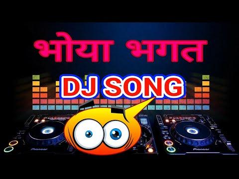 भोया भगत Ahirani Khandeshi DJ SONG ll Bhoya Bhagat DJ SONG
