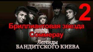 Бриллиантовая звезда Соммерау - Легенды Бандитского Киева
