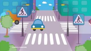 Правила дорожного движения (ПДД) 🚗 для детей в стихах. 🚦 Развивающий мультик. Урок 1