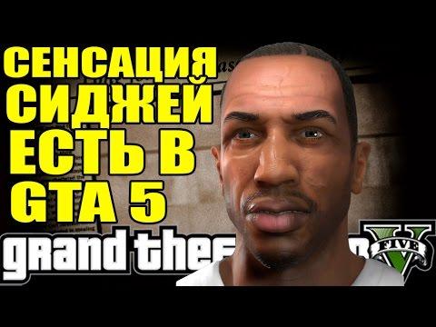 GTA 5 - СИДЖЕЙ ЕСТЬ В ИГРЕ: Wanted Carl Johnson [Это же СЕНСАЦИЯ]