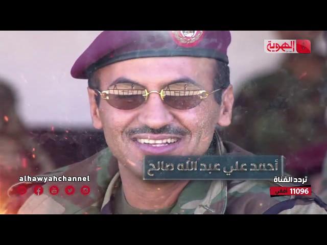 حصريا  فساد أحمد عفاش بالوثائق  الملف الأول