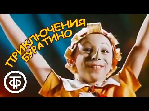 Приключения Буратино. Бу-ра-ти-но! (1975)