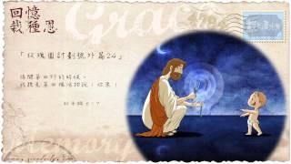 錫安教會靈修系列:150624_Rose020_玫瑰園計劃號外篇20