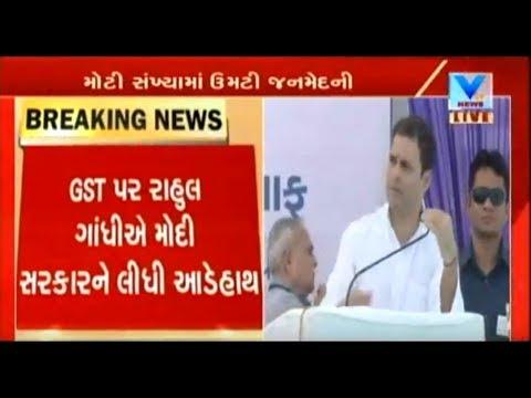 Gujarat Polls: Demonetization, GST, Employment & GDP: slammed by RaGa in Gujarat | Vtv News