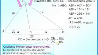 Задание 24  Свойство биссектрисы треугольника