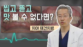 [닥터스] 무너진 치아…