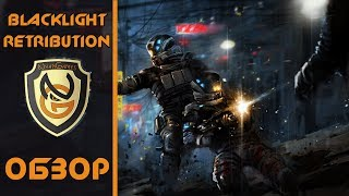 Обзор [Blacklight:Retribution] от NyanGames