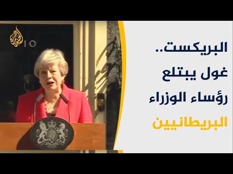استقالة ماي.. الاتحاد الأوروبي ينفي تأثر البريكست بها  - نشر قبل 6 ساعة