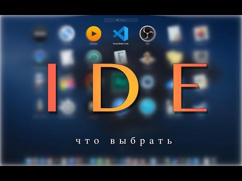 3 лучших IDE для программирования. IDE для начинающего