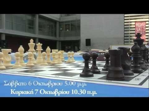 Γυμνάσιο που παίζει σκάκι 30 amp ηλεκτρισμός Συνδέστε