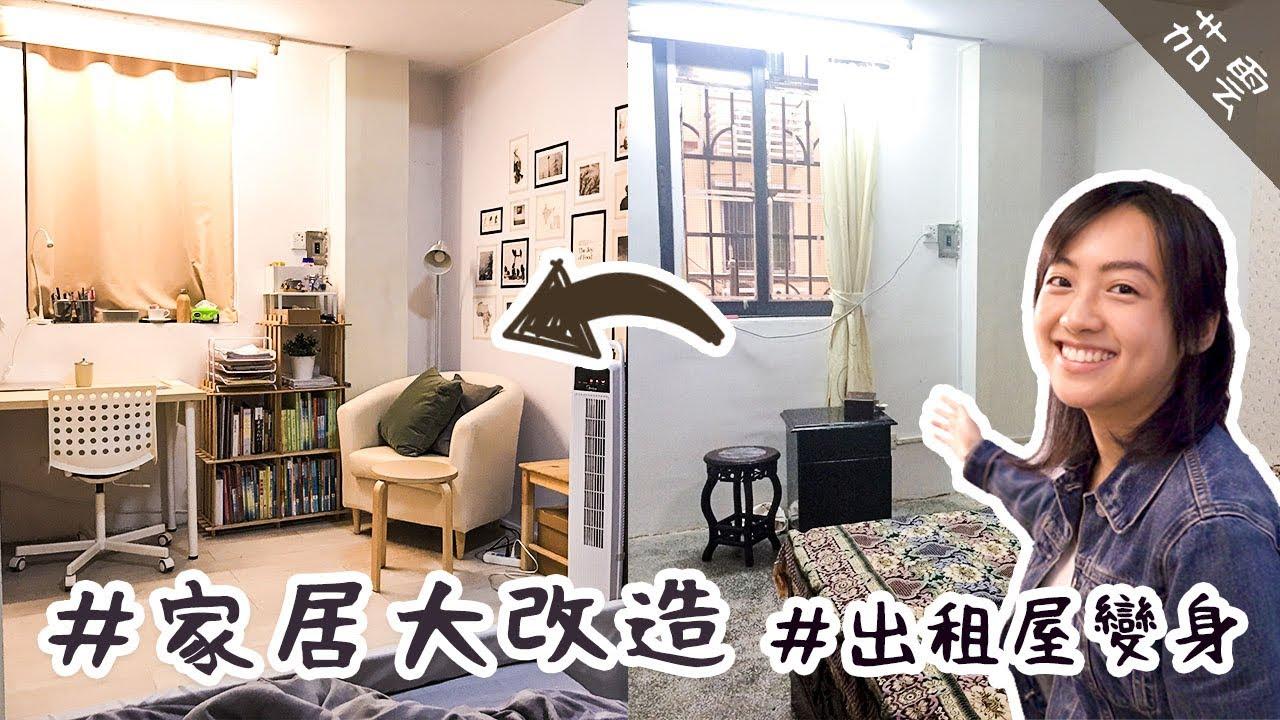 低成本家居大改造-出租屋房間臥室佈置技巧心得小貼士 - YouTube