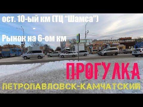 Петропавловск-Камчатский. Прогулка от 10-го км до Рынка на 6-ом км.