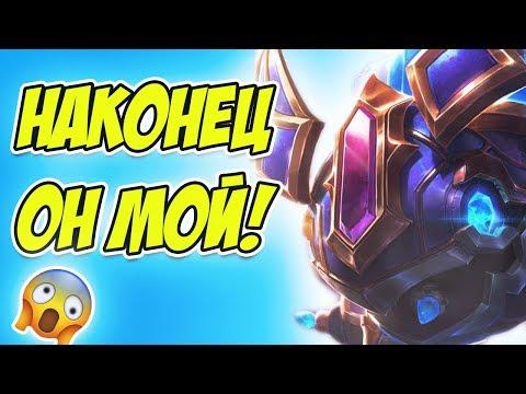 видео: ЗАБРАЛ ХЕКСТЕК КОГ МАО | 40 СУНДУКОВ (league of legends)