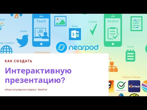 Как создать интерактивную презентацию  NearPod? How To Use Nearpod 2019?