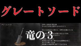 【ダークソウル3】グレートソード 竜の3