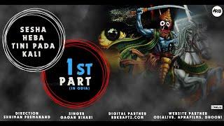 Gambar cover Sesha Heba Tini Pada Kali - Part 1 - Odia Full Movie - Full Malika  Odia - OdiaLive