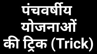 Five years Plans gk trick | पंचवर्षीय योजनाओं की ट्रिक by Effective Study Channel thumbnail