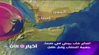 اعدام شاب يمني في صنعاء بتهمة اغتصاب وقتل طفل