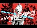 月与志のカルチャー夜話 第百二夜 〜ウルトラマンを創った男たちPart2(前編)その2