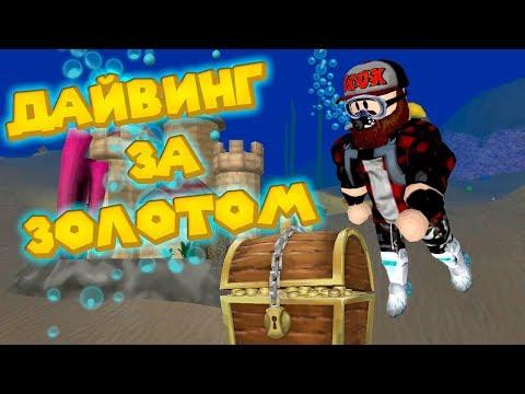 💎 Роблокс СИМУЛЯТОР ДАЙВИНГА И ПОИСКА БАРАХЛА Roblox Scuba Diving Simulator