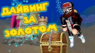 connectYoutube - 💎 Роблокс СИМУЛЯТОР ДАЙВИНГА И ПОИСКА БАРАХЛА Roblox Scuba Diving Simulator