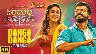 Danga Danga Full Video Song | Jaga Malla Kannada Movie | Ajith Kumar, Nayanthara | D.Imman | Siva