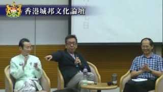 陶傑妙論中國統一與分裂 — 香港自治運動研討會(2012.6.17)