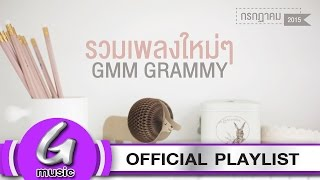 รวมเพลง gmm grammy 2015 2016 g music playlist