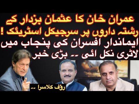 "Rauf Klasra: PM Imran Khan' massive "" Crack down "" on Buzdar and his relatives  appointments | Rauf Klasra"