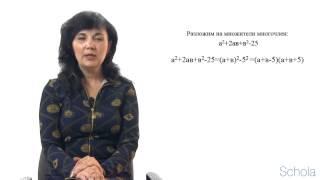 Математика. Разложение многочленов на множители