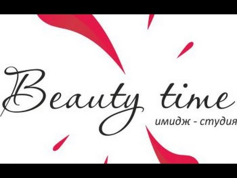 Beauty Time салон красоты в Барнауле.