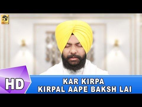 Kar Kirpa Kirpal Aape Baksh Lai | Bhai Jarnail Singh Baath | Shabad Gurbani | Gurbani | Shabad