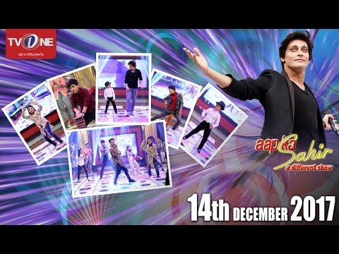 Aap Ka Sahir - Morning Show - 14th December 2017 - Full HD - TV One