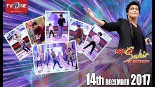 Aap ka Sahir | Morning Show | 14th December 2017 | Full HD | TV One