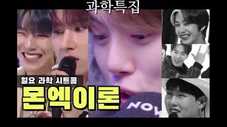 [몬스타엑스] 일요시트콤_ 몬엑이론
