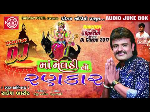 Rakesh Barot 2017 ||Dj Meldimano Rankar||Latest New Dj Nonstop 2017