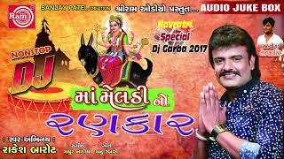 Rakesh Barot 2017   Dj Meldimano Rankar  Latest New Dj Nonstop 2017