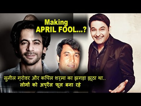 OMG..! Sunil Grover and Kapil Sharma Fight was totally Fake..| Making APRIL FOOL..?