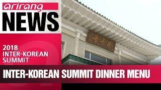 Blue House reveals inter-Korean summit dinner menu
