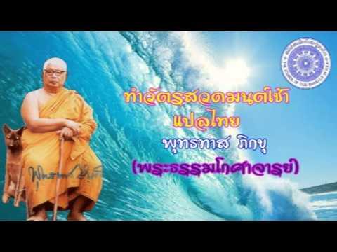พุทธทาส ภิกขุ - ทำวัตรสวดมนต์เช้า แปลไทย
