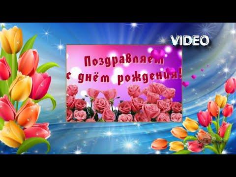 Поздравление с Днем рождения Христианская песня поздравление с днем рождения
