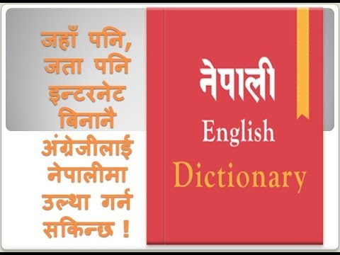 English to Nepali dictionary, इन्टरनेट बिनानै अंग्रेजीलाई नेपालीमा उल्था गर्न सकिन्छ !