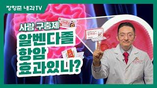 제20강: 구충제 알벤다졸 항암효과 있나? (feat.펜벤다졸)